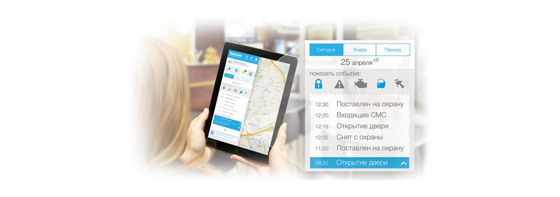 StarLine Мобильное приложение