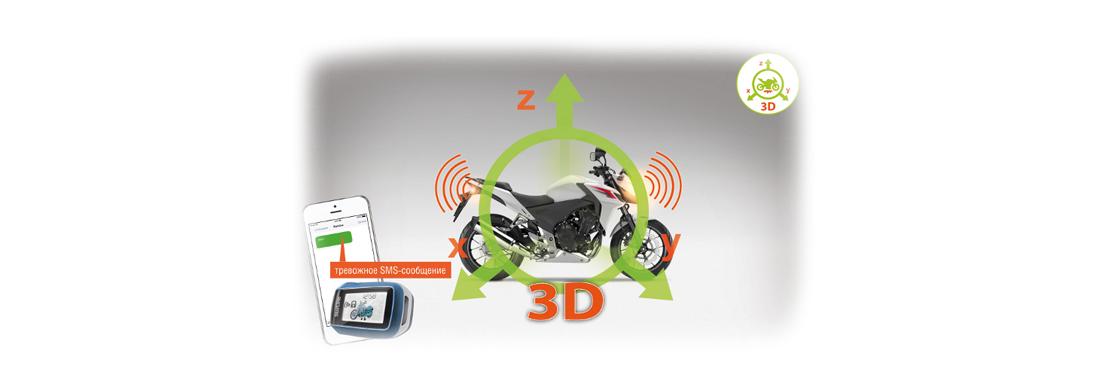 StarLine V63 3D датчик удара и наклона