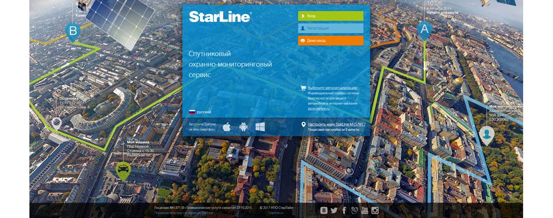StarLine-Online