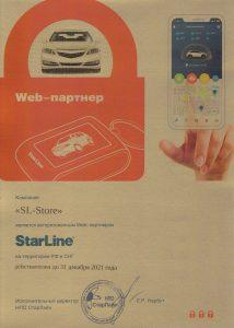Сертификат авторизованного партнера StarLine